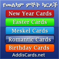 addiscards_ethiopian greeting cards