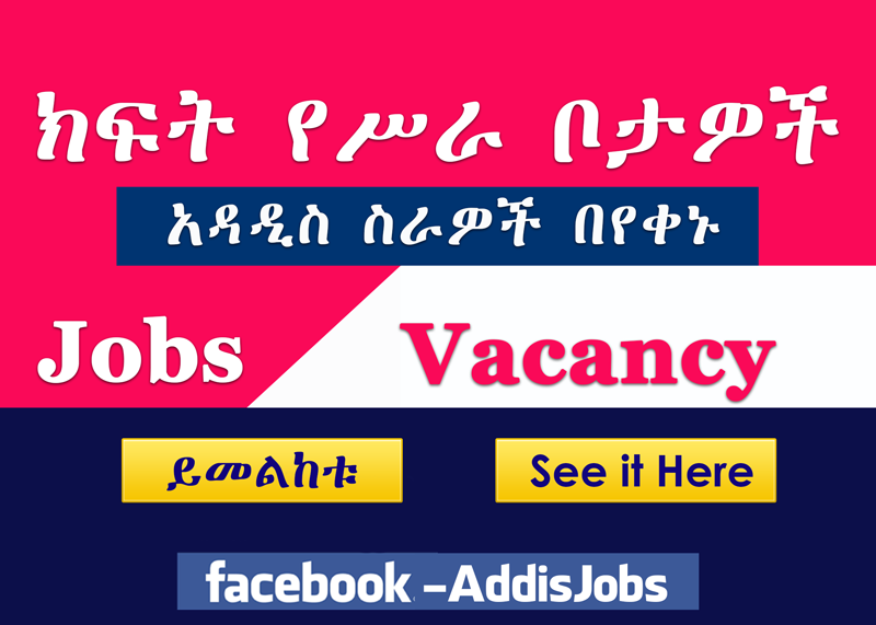 Jobs in Ethiopia - Ethiopian job site