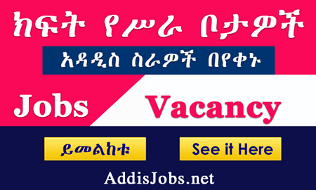 Addisjobs Find Jobs In Ethiopia Vacancy Addisjobs