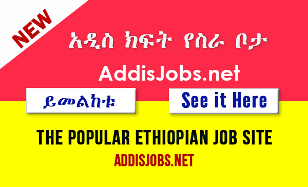 New job vacancy in addis ababa