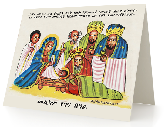 ethiopian-christmas-cards-banner