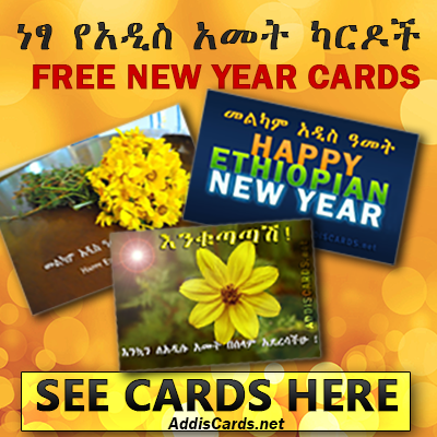 ethiopian news year cards addiscards