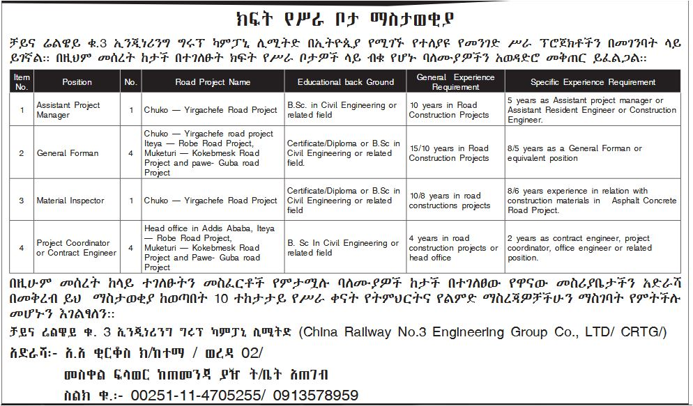 27 New jobs in Addis Ababa, Nurse, Pharmacist, Accountant