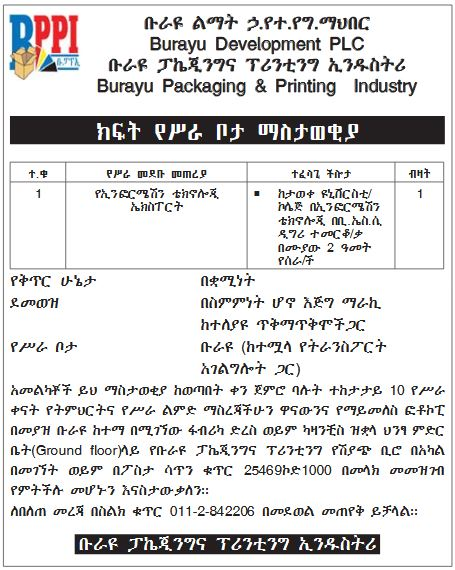 latest information technology jobs in ethiopia 2018