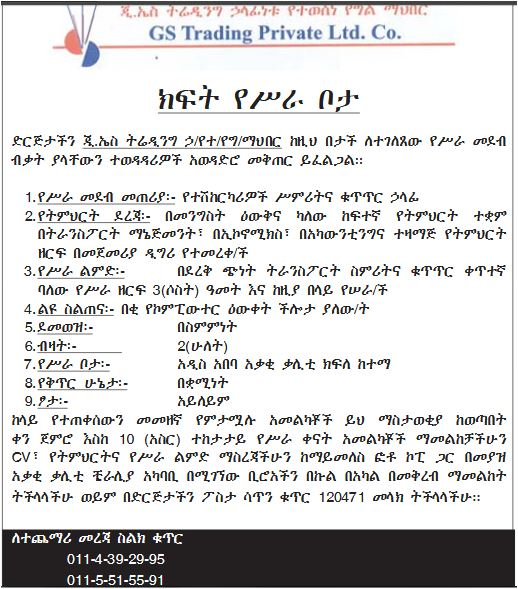 ETHIO JOB VACANCY TREIBER