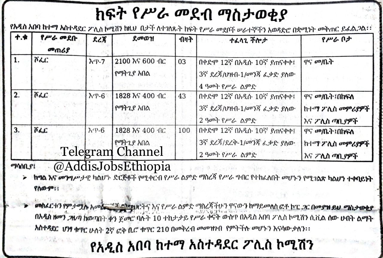 147 Driver Jobs in Addis Ababa and More | AddisJobs