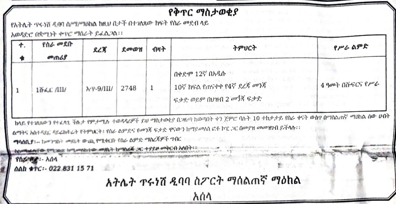 17 New Jobs in University and More - AllHabesha