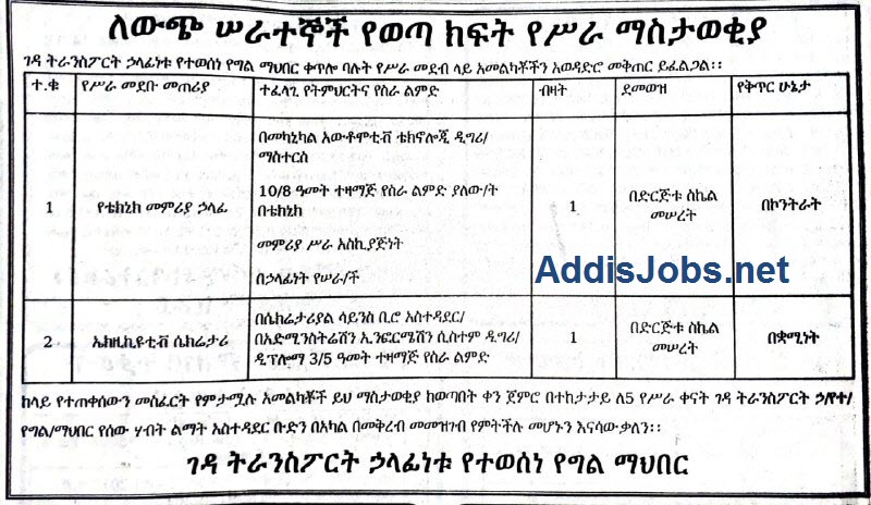 geda transport jobs