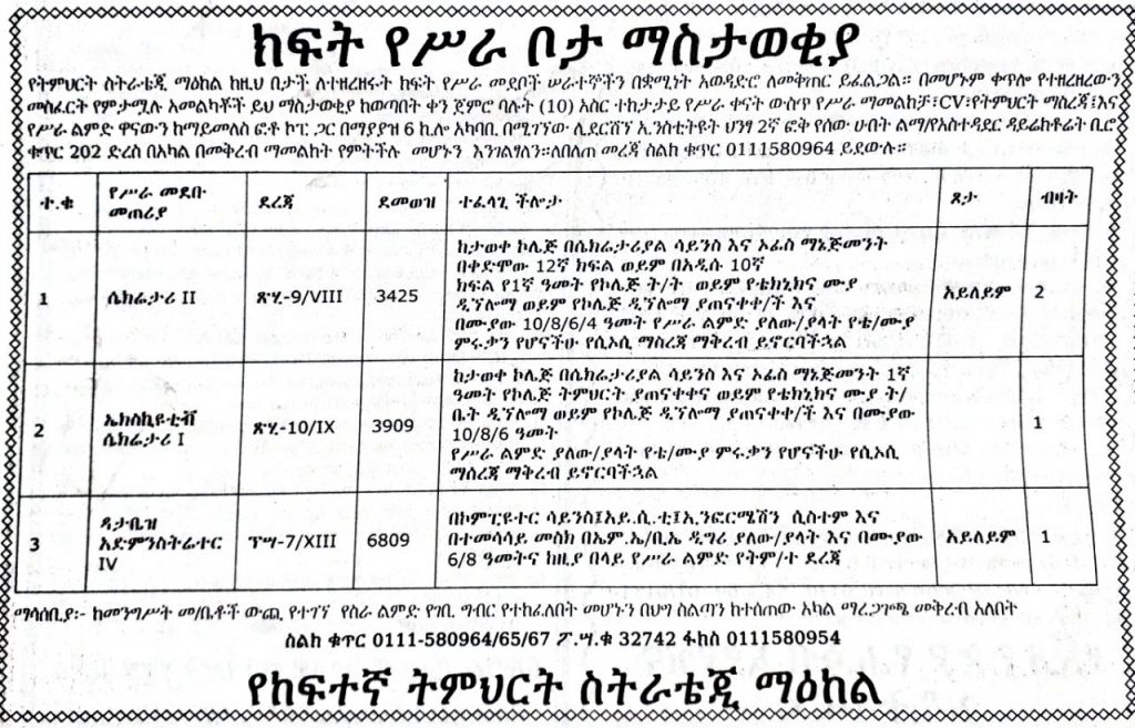 secretary job in Ethiopia