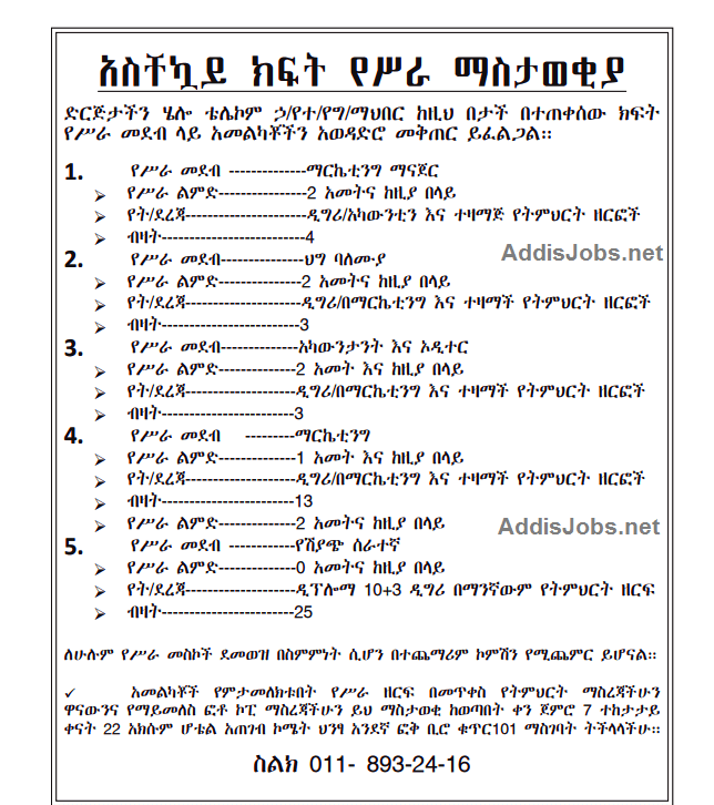 5 new Addis Zemen jobs 2019