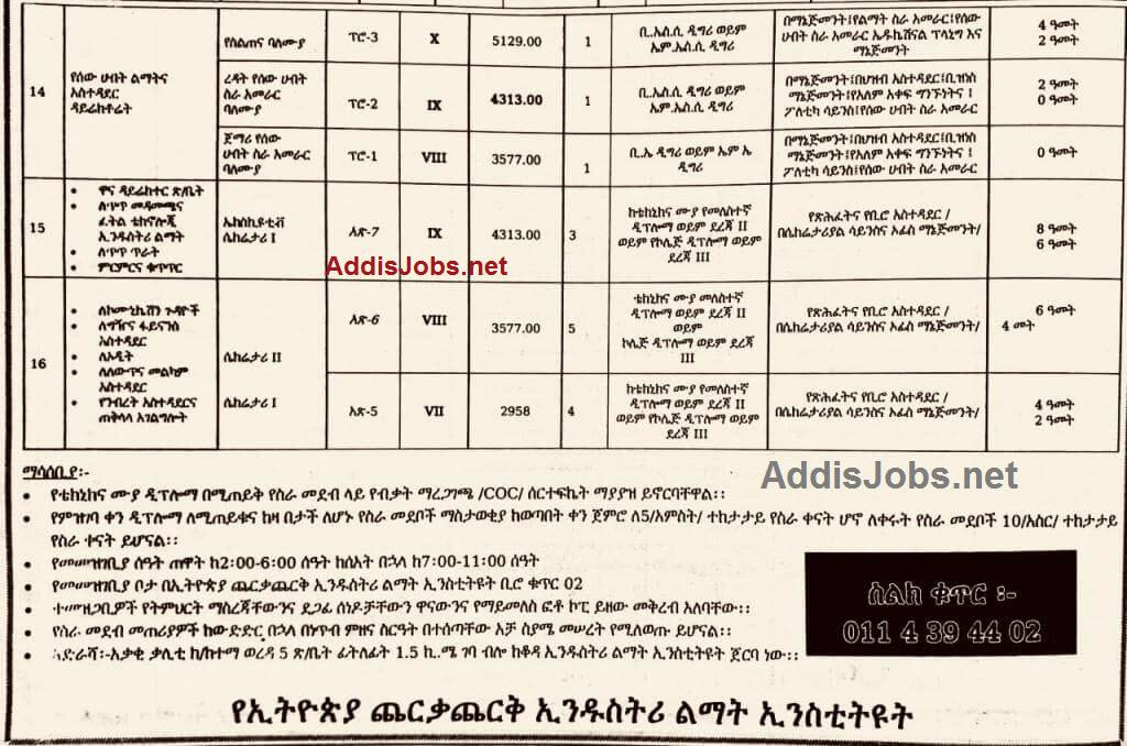 Ethiopian textile jobs and vacancy apply