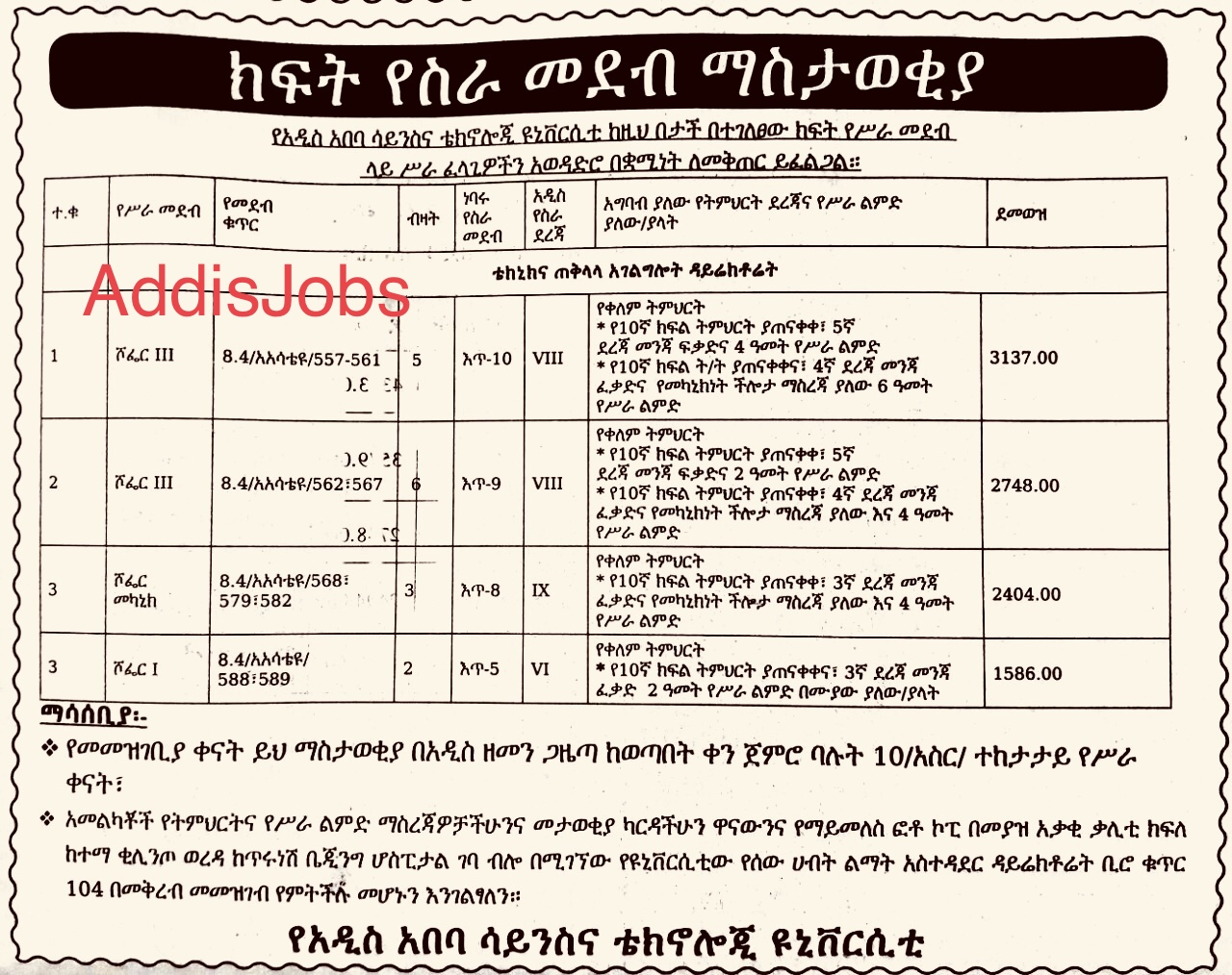 Drivers Needed  16 Driving Jobs in Addis Ababa and More