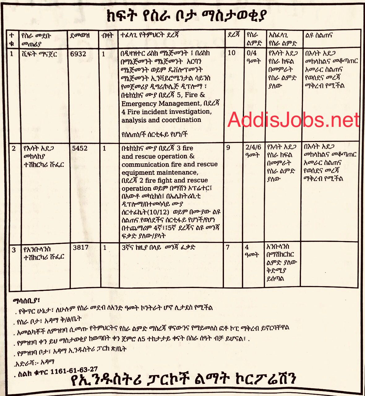 driving jobs in addis ababa - ethiojobs | AddisJobs