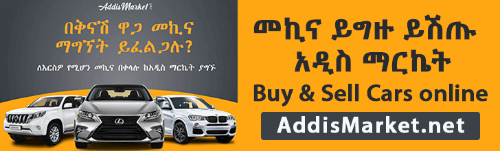 Addis Market Car for sale Ethiopia